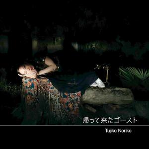 Tujiko Noriko: My Ghost Comes Back